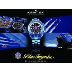 KENTEX ケンテックス 腕時計 航空自衛隊 ブルーインパルスSP BlueImpulse ソーラーメッシュ メンズ S720M-02 送料無料