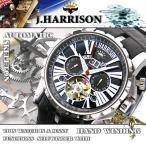 J.HARRISON ジョン・ハリソン 腕時計  ビッグテンプ 多機能表示 自動巻き 手巻き J.H-033SB 黒 メンズ 送料無料