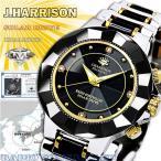 J.HARRISON ジョン・ハリソン 腕時計  4石天然ダイヤモンド ソーラー電波 時計 J.H-024MBB 黒 メンズ 送料無料