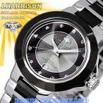 J.HARRISON ジョン・ハリソン 腕時計  1石天然ダイヤモンド 日付 ソーラー 電波時計 J.H-028SB シルバー ブラック 黒 メンズ 送料無料