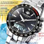 J.HARRISON ジョン・ハリソン 腕時計  デジアナ式 多機能付き ソーラー電波 J.H-094SB シルバー ブラック 黒 メンズ 送料無料