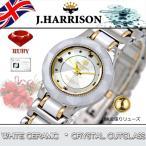 J.HARRISON ジョン・ハリソン 腕時計 4石天然ルビー 18K金張りリューズ セラミック 時計 J.H-CCL001WH 白 レディース 女性