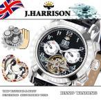 J.HARRISON ジョン・ハリソン 腕時計 裏H付き ビッグテンプ 多機能表示 手巻式 時計 J.H-044BW 黒文字盤白目 黒バンド メンズ 男性