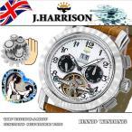 J.HARRISON ジョン・ハリソン 腕時計 裏H付き ビッグテンプ 多機能表示 手巻式 時計 J.H-044WB 白文字盤黒目 茶色バンド メンズ 男性