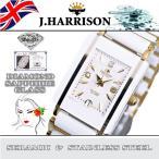 J.HARRISON ジョン・ハリソン 腕時計 3P天然ダイヤモンド セラミック サファイヤガラス 時計 J.H-030LWH 白 レディース 女性