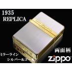 zippo ライター ジッポー1935 復刻版 レプリカ Mirror Line ミラーライン SG シルバー&ゴールド NEW1935ZIPPO