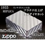 zippo ジッポー ライター 1935 復刻版 レプリカ 5面ダイヤカット プラチナ 1935-5D/C PT
