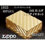 zippo ジッポー ライター 1935 復刻版 レプリカ 5面ダイヤカット K24金 1935-5D/C GP