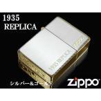 zippo ライター ジッポー1935 復刻版 レプリカ シンプルロゴ SG サイドゴールド