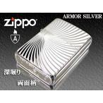 zippo ジッポー ライター アーマー 深彫り 両面加工 シルバー燻 16DC-3