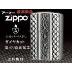 zippoライター ジッポー アーマーカスタムライン ダイヤカット深彫り 両面加工 銀燻 62SI-D4