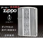 ショッピングzippo zippoライター ジッポー アーマーカスタムライン ダイヤカット深彫り 両面加工 銀 62S-11