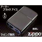 zippo ジッポー ライター アーマー 162BK-ICE チタンコーティング ブラック(つや消し)