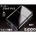 zippo ジッポー ライター アーマー 167BK-ICE チタンコーティング ブラック(つやあり)