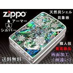 zippoライター アーマーarmor ジッポー DS Mosaic Shell モザイクシェルB 貝象嵌 インレイ 花 シルバー 両面加工 柄違い