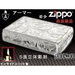 zippo ライター アーマー 5面立体彫刻 チタンコーティング 5NC-LEAF(A) 銀 シルバー