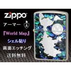 Yahoo!エフネッツコムzippoライター アーマーarmor ジッポー 新商品 Shell-World Map(S) ワールドマップ 世界地図 貝象嵌 船 シルバー 銀 両面加工 あすつく