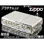 zippo ジッポ ジッポーライター アーマー(アーマー 限定シリアルナンバー入り)3面彫刻プラチナアラベスク ZIPPO あすつく
