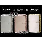 zippoライター ジッポー 限定 アーマー  3面彫刻 アラベスク 3個セット プラチナ/ローズピンク/サイドゴールド