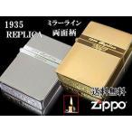 1935レプリカzippoライター ジッポー ペア ミラーライン シルバー×ゴールド 金タンク 限定
