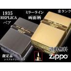 1935レプリカzippoライター ジッポー ペア ミラーライン ブラック×ゴールド 金タンク 限定