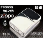 zippo ジッポー ライター アーマー armor STERLING 純銀 スターリングシルバー アーマーミラーNO.26 あすつく