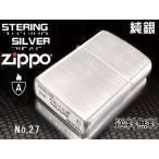 zippo ジッポー ライター アーマー armor STERLING 純銀 スターリングシルバー アーマーサテーナ NO.27 あすつく