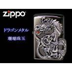 zippo ジッポー ライター レギュラー ドラゴンメタル 黒ニッケルミラー メタル 龍 珊瑚珠玉