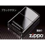 zippo ジッポー ライター レギュラー チタンコーティングシリーズ NO.1 20-BKTT ブラックチタン 黒