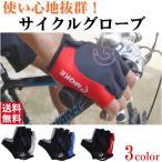 サイクリンググローブ 半指手袋 オートバイ バイク 夏 涼しい 通気性 防振 衝撃吸収 耐摩耗性 登山 送料無料