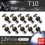 T10 T16 LEDバルブ ウェッジ 8連 8SMD 5730 12V 高輝度 ホワイト(純白) ナンバー灯 ルームランプ ポジションランプ 10個 セット La17