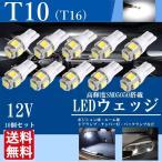 T10 T16 LEDバルブ ウェッジ 5連 5SMD 5050 12V 高輝度 ホワイト 白 ルームランプ ナンバー灯 10個 セット La18