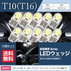 T10 T16 LED バルブ ウェッジ COB 8chip 12V 高輝度 ホワイト 白 ポジション球 ナンバー灯 ルームランプ 10個 セット 送料無料 La21