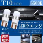 T10 LEDバルブ ウェッジ 超拡散 ホワイトレンズ 搭載 12v 24v 全車対応  1.5w 無極性 6500K ポジション 2個セット La26
