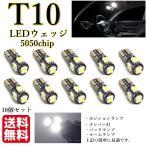 T10 LED ウェッジ バルブ ポジション ナンバー灯 3チップ5連 白 5050チップ ホワイト 12V用 10個セット La32