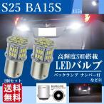 BA15s LEDバルブ S25 無極性 54連 3014 SMD ホワイト バックランプ ナンバー灯 白  チップ 拡散型 ハイブリッドカー対応 La37