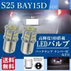 BAY15D 1157 ダブル球 バックランプ LED バルブ S25 無極性 54連 ホワイト ナンバー灯 白 G18 3014SMDチップ 拡散型 ハイブリッドカー対応 2個 La37b