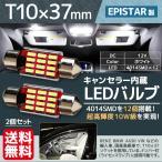 T10 LED ナンバー灯 37mm 24W キャンセラー内蔵 ホワイト ベンツ BMW アウディ VW MINI ポルシェ 他 2個 La42