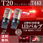 T20 LED ダブル球 レッド 赤 ブレーキランプ 7443 W21/5W ブレーキ バルブ ブレーキ球 ストップランプ 2個 セット 送料無料 La43c