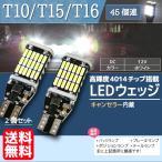 T10 T15 T16 LED ウェッジ バックランプ バルブ 45連 高輝度 無極性 キャンセラー内蔵 6500k 2個セット 送料無料 No,La5