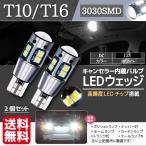T10 T16 LED バルブ ウェッジ 12V 24V 対応 ホワイト ポジション球 バックランプ球 2個 セット La58