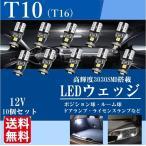 T10 LED ウェッジ バルブ ホワイト 高輝度 ルームランプ ドアランプ 3030 LEDチップ搭載 12V 2W 10個セット 送料無料 La74