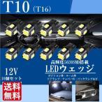 T10 LED バルブ ウェッジ ホワイト 爆光 ポジションランプ ルームランプ 車検対応 5630 SMD 6000K 10個セット 送料無料 La86