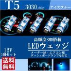T5 LED ウェッジ バルブ 3030SMD メーター球 パネル球 エアコン球 アイスブルー 高輝度 12V 新品 送料無料 5個セット La90