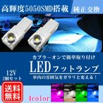 LED フットランプ インナーランプ グローブボックス コンソールボックス ライズ 送料無料 La95
