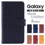 Galaxy S9/ SC-02K / SCV38 ケース 手帳型 メッシュ 編み込み レザー カバー スマホケース 手帳 galaxy ギャラクシー