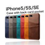 iPhone5 5S SE ケース 背面収納 カードホルダー