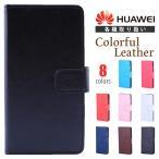 Huawei P9lite P8lite LUMIERE 503HW P9 ケース 手帳型 カラフル レザー カバー 手帳 TPU スマホケース 楽天モバイル ワイモバイル P8 lite