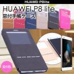 ショッピングLite Huawei P8lite  LUMIERE 503HW ケース 手帳型 窓付き カバー p8lite 手帳 窓 スマホケース  ファーウェイ P8LITE ワイモバイル