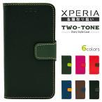 Xperia XZ X Performance Compact Z5 Z4 手帳型 ケース カバー 手帳 スマホケース TPU XPERIA エクスペリア X Performance Z5 Z4 SO-01H/SOV32 SO-04H/SOV33